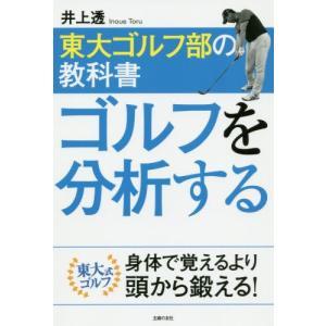 東大ゴルフ部の教科書 ゴルフを分析する / 井上 透 著|books-ogaki