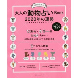大人の動物占いBook2020年の運勢