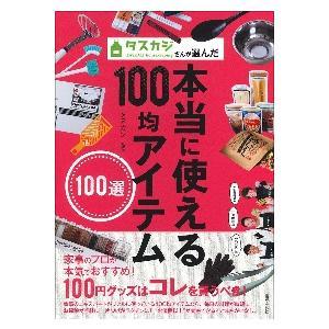 タスカジさんが選んだ本当に使える100均アイテム100選 / タスカジ/監修