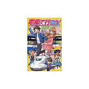電車で行こう! 川崎の秘境駅と、京急線で桜前線を追え! / 豊田 巧 作