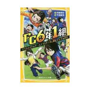 FC6年1組 クラスメイトはチームメイト!一斗と純のキセキの試合 / 河端 朝日 作