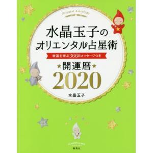 水晶玉子のオリエンタル占星術 幸運を呼ぶ366日メッセージつき 2020 開運暦 / 水晶 玉子 著