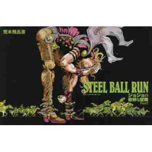 STEEL BALL RUN ジョジョの奇妙な冒険Part.7 16巻セット / 荒木飛呂彦/著