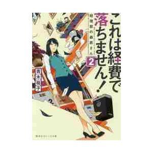 これは経費で落ちません! 経理部の森若さん 2 / 青木 祐子 著|books-ogaki