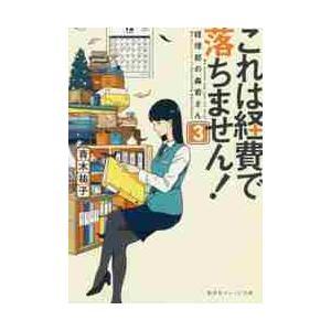 これは経費で落ちません! 経理部の森若さん 3 / 青木 祐子 著|books-ogaki