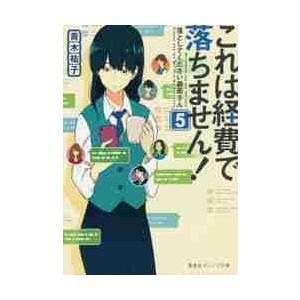 これは経費で落ちません!   5 / 青木 祐子 著|books-ogaki