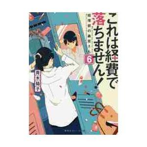 これは経費で落ちません!   6 / 青木 祐子 著|books-ogaki