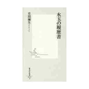 水玉の履歴書 / 草間 彌生 著