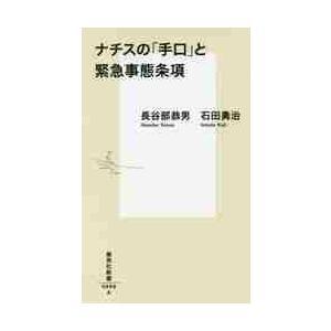 ナチスの「手口」と緊急事態条項 / 長谷部 恭男 著