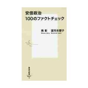 安倍政治 100のファクトチェック / 南 彰 著