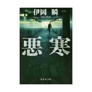 悪寒 / 伊岡瞬/著|books-ogaki
