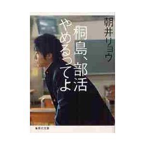 朝井 リョウ 著 集英社 2012年04月