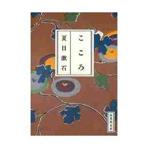 こころ / 夏目 漱石