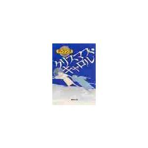 クリスマス・キャロル / C.ディケンズ