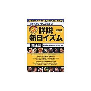 詳説新日イズム完全版 闘魂の遺伝子がここにある! 燃えろ!新日本プロレスBOOK / 流智美/著|books-ogaki