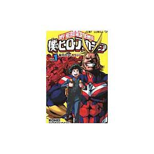 僕のヒーローアカデミア Vol.1 / 堀越 耕平 著|京都 大垣書店オンライン