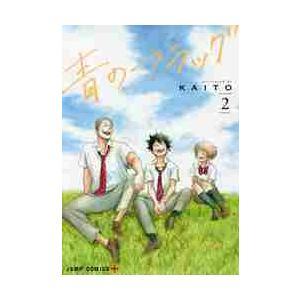 KAITO 集英社 2017年08月