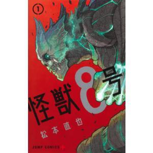 怪獣8号   1 / 松本 直也|京都 大垣書店オンライン