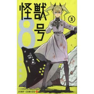 怪獣8号   3 / 松本 直也 著|京都 大垣書店オンライン