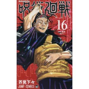 呪術廻戦  16 / 芥見 下々 著|京都 大垣書店オンライン