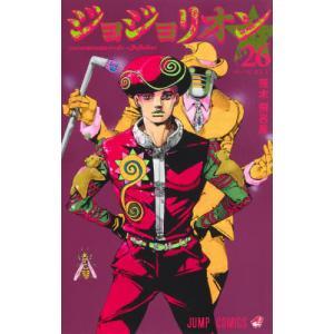 ジョジョリオン ジョジョの奇妙な冒険 Part8 volume26 / 荒木飛呂彦/著|京都 大垣書店オンライン
