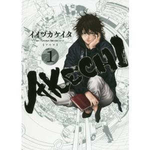 イイヅカ ケイタ 画 集英社 2018年12月