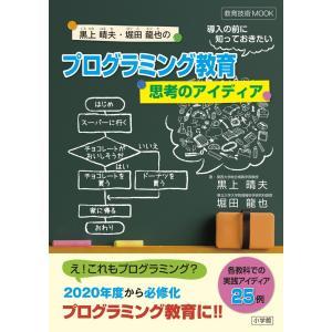 黒上晴夫・堀田龍也のプログラミング教育導入の前に知っておきたい思考のアイディア / 黒上 晴夫 著 books-ogaki