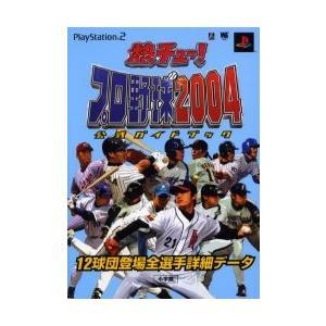 熱チュー!プロ野球2004公式ガイドブック 12球団登場全選手詳細データ
