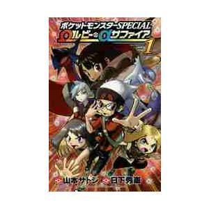 ポケットモンスターSPECIAL Ωルビー・αサファイア vol.1 / 山本 サトシ 画
