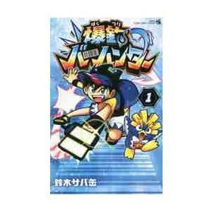 爆釣バーハンター   1 / 鈴木 サバ缶