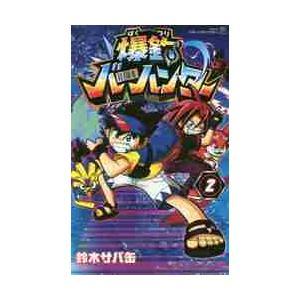 爆釣バーハンター   2 / 鈴木 サバ缶