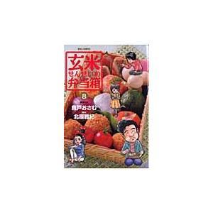魚戸おさむ/著 北原雅紀/脚本 小学館 2011年02月