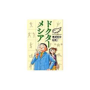 寺沢大介/著 辻秀一/監修 小学館 2013年12月