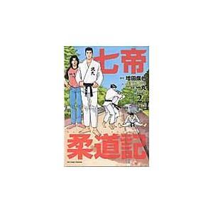七帝柔道記   2 / 一丸 画