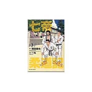 七帝柔道記   3 / 一丸 画