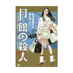 月館の殺人 上 / 佐々木 倫子 漫画