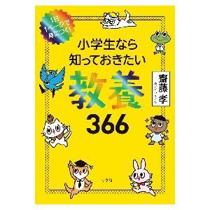 小学生なら知っておきたい教養366 1日1ページで身につく! / 齋藤 孝 著