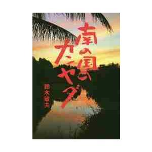 鈴木 敏夫 著 小学館 2018年08月