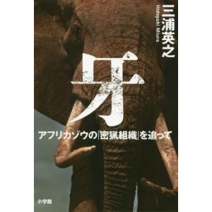 牙 アフリカゾウの「密猟組織」を追って / 三浦 英之
