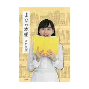 まなの本棚 / 芦田愛菜/著