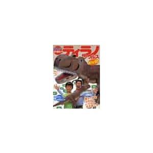 りったいティラノサウルスビッグ! / 神谷 正徳 作