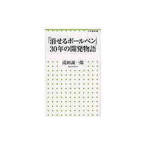 「消せるボールペン」30年の開発物語 / 滝田 誠一郎 著