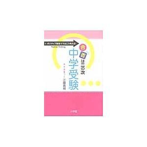 江藤真規/著 小学館 2011年02月