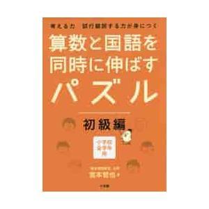 算数と国語を同時に伸ばすパズル 考える力試行錯誤する力が身につく 初級編 小学校全学年用 / 宮本 哲也 著|books-ogaki