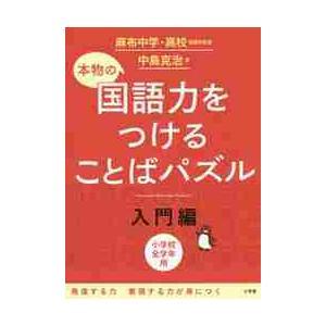 本物の国語力をつけることばパズル 小学校全学年用 入門編 / 中島 克治 著|books-ogaki
