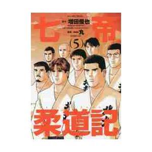 七帝柔道記   5 / 一丸 画