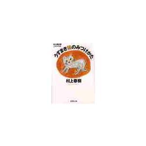 うずまき猫のみつけかた 村上朝日堂ジャー / 村上 春樹