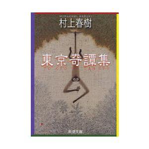 村上 春樹 著 新潮社 2007年12月
