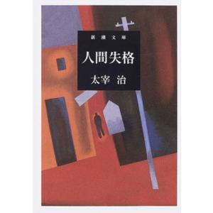 人間失格 / 太宰 治 著|books-ogaki