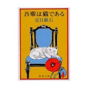 吾輩は猫である / 夏目 漱石 著